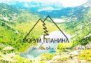 """""""Форум Планина"""" ще ни учи как да общуваме с природата"""