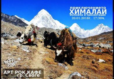 Изложба на картини от Хималаите представят в Своге