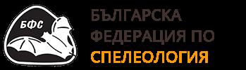 федерация-по-спелеология-дело