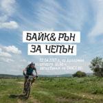 Байк и рън за Чепън 2017 (ВИДЕО)