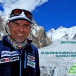 """Известни алпинисти и спортисти в подкрепа на инициативата """"Витоша – достъпна за всички"""""""