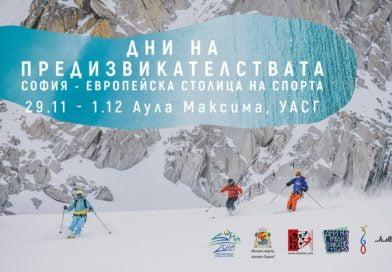 Ски легендата Глен Плейк специален гост на Дни на предизвикателствата 2017