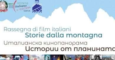 италианска кинопанорама