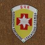 ПСС публикува кадри от спасителната операция на вр. Джангал (ВИДЕО)