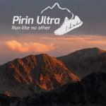 Дати за Pirin Ultra 2017 (ВИДЕО)
