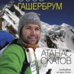 Атанас Скатов представи новата си книга
