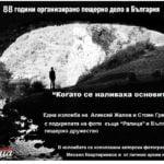 88 години организирано пещерно движение