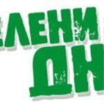 Започват шестите Зелени дни