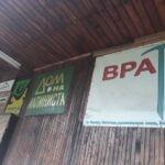 Продадоха Дома на алпиниста във Враца