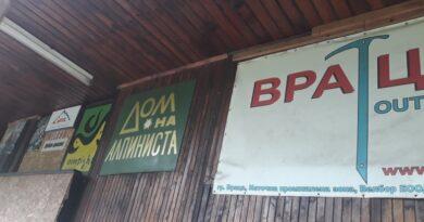 Дом на алпиниста, Върхове