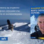 Владимир Павлов описа спускането си със сноуборд от Манаслу в книга