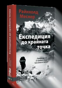 еверест книга райнхолд меснер
