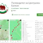 """Мобилно приложение показва маршрути и хижи на туристите в НП """"Централен Балкан"""""""