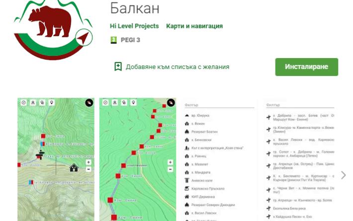 мобилно приложение нп централен балкан
