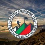 Сформира се нов планинарски съюз