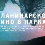 Организаторите на Банско филм фест продължават с прожекциите на открито