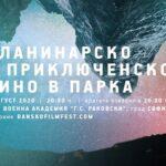 """Тази вечер: планинарско кино в парка на Военна Академия """"Г.С. Раковски"""""""
