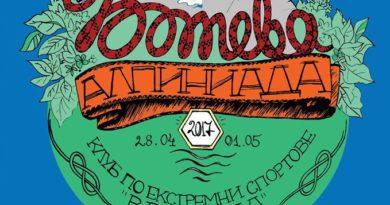 ботева-алпиниада-плакат