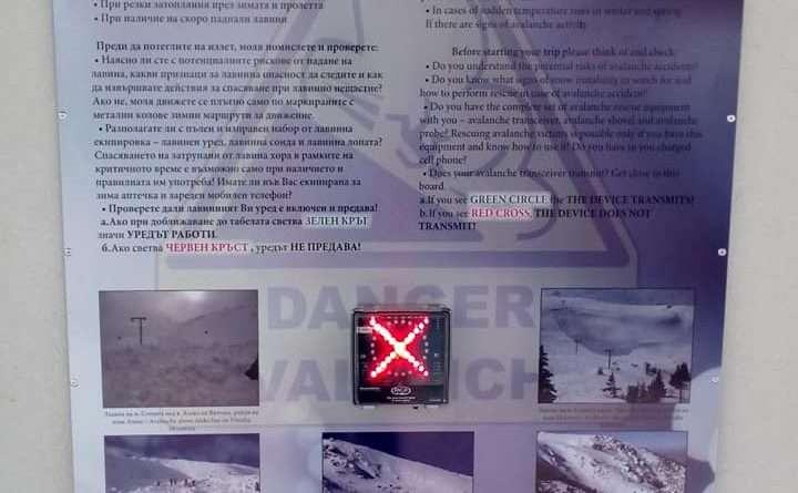 Устройство за проверка на лавинните уреди монтираха при х. Алеко