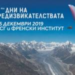 Дни на предизвикателствата за 15-ти път в София