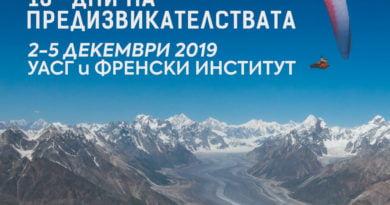 Дни на предизвикателствата 2019, Върхове