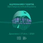 Кампанията за възстановяване на Драгоманското блато с нови благотворителни инициативи