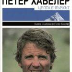 Петер Хабелер представя книгата си в София