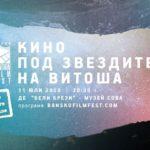 Кино под звездите и на Витоша