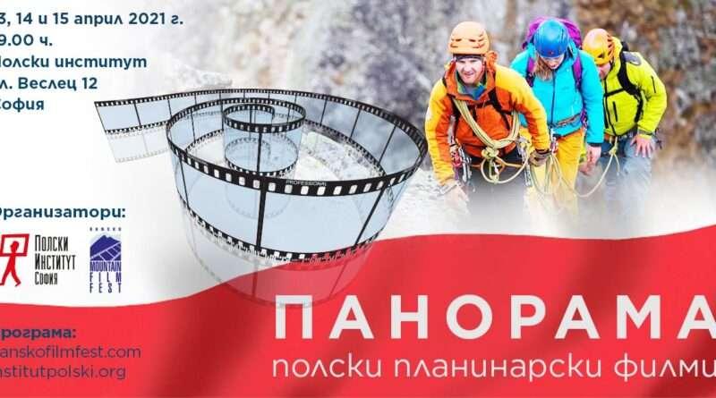 Следващата седмица: Панорама на полското планинарско кино в София