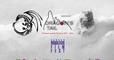 """""""Опашката на дракона"""" наличен за безплатно гледане (ВИДЕО)"""