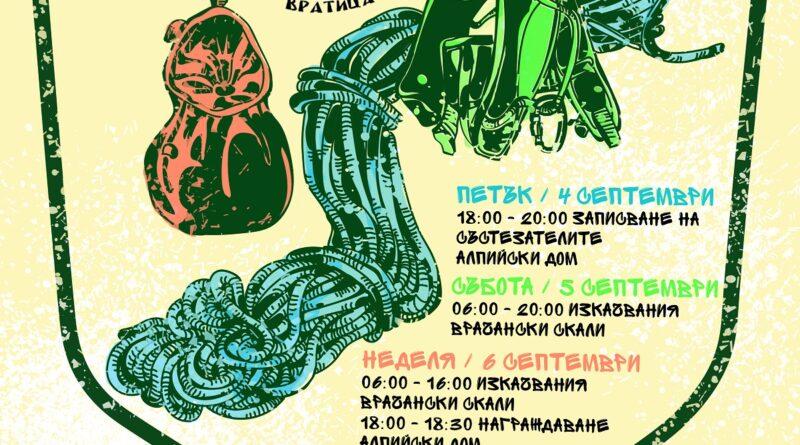 плакат ботева аалпиниада
