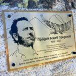 Увековечиха хасковския алпинист Продан Проданов с паметни плочи