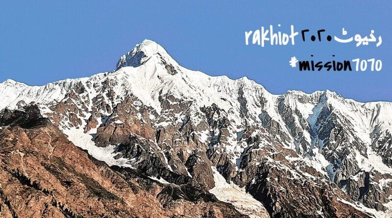 връх ракхиот пакистан