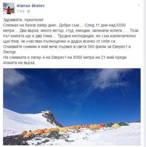 скатов-фейсбук-базов-лагер