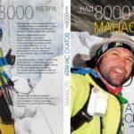"""Атанас Скатов представя новата си книга """"Манаслу-Душата на планината"""""""
