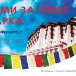 Филми за Тибет излъчват в парка