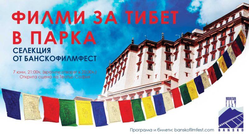 тибет филмова панорама