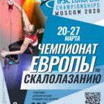 Европейско първенство по катерене в Москва ще тества подготовката на олимпийски състезатели за Токио 2020