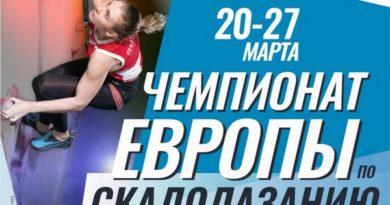 европейско първенство по спортно катерене в москва, върхове
