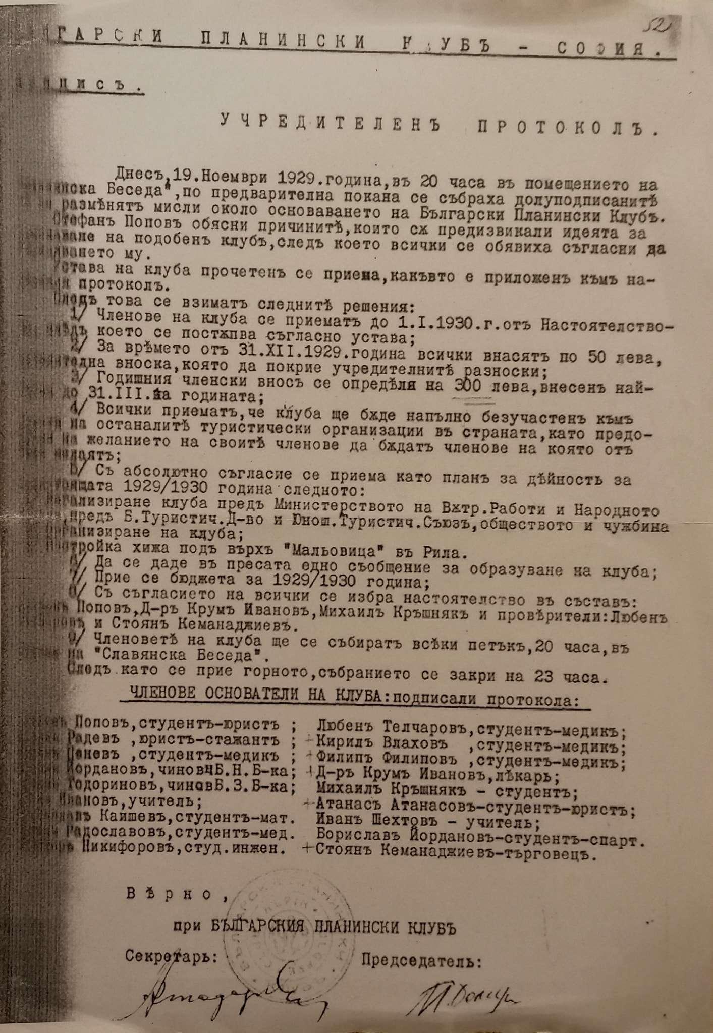 Учредителен устав на БАК