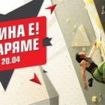 Walltopia Climbing&Fitness ще бъде открита утре